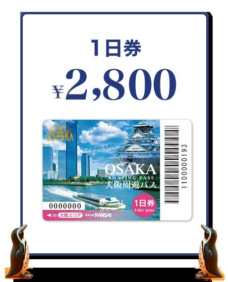 1day ticket - 大阪交通, 大阪交通推薦, 大阪周遊劵, 大阪周遊卡, 大阪周遊卡 一日券, 大阪周遊卡划算嗎