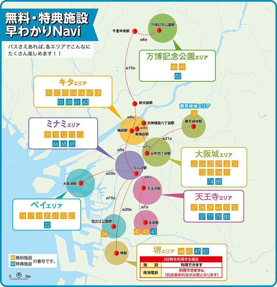 エリアマップ | 【大阪周遊パス】
